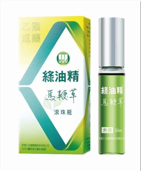 【綠油精】馬鞭草滾珠瓶 5g 0