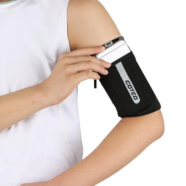 臂包跑步手機臂包男女款通用運動手機臂套健身手臂包臂袋胳膊手腕包帶