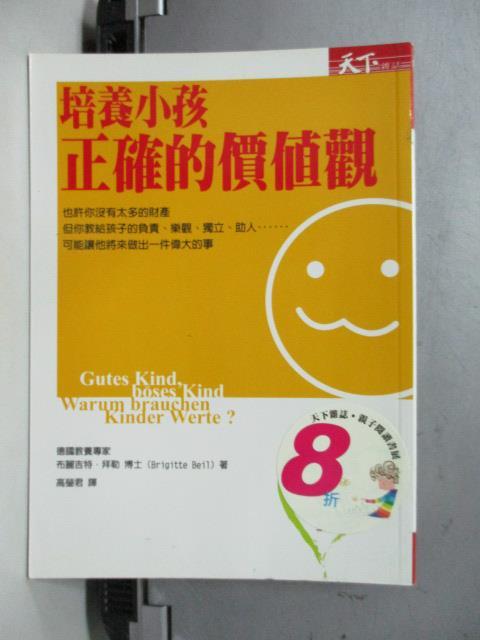 【書寶二手書T9/親子_OTO】培養小孩正確的價值觀_布麗吉特拜勒