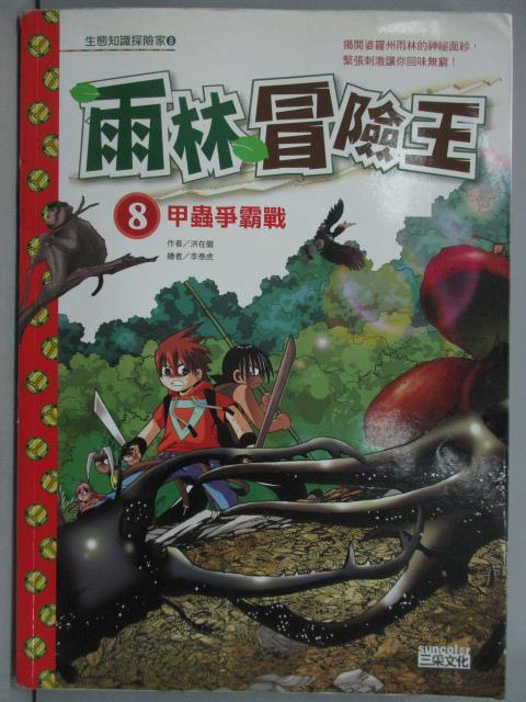 ~書寶 書T1/少年童書_YFV~雨林冒險王 8 甲蟲爭霸戰_生態知識冒險家