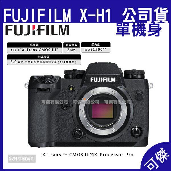 可傑 FUJIFILM 富士 數位單眼相機 X-H1 BODY 單機身 單眼 相機 單機組 五軸防震 恆昶公司貨