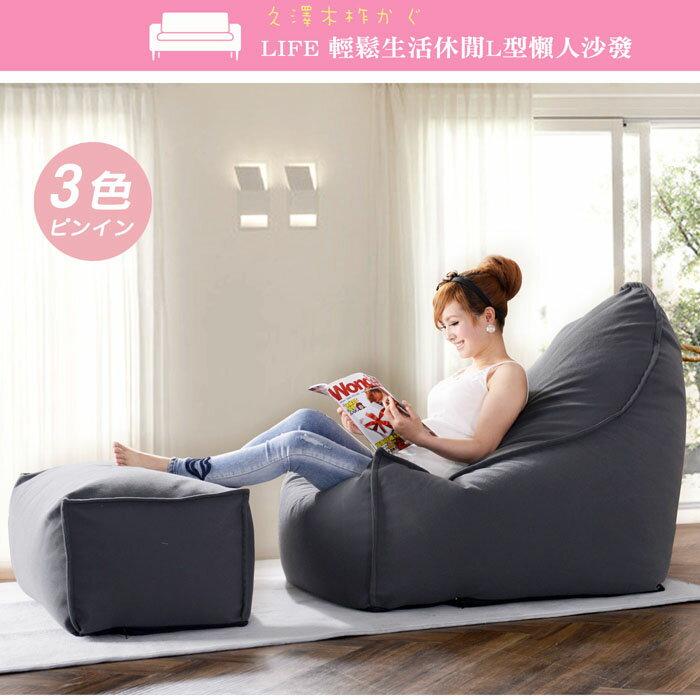 【UHO】LIFE 輕鬆生活休閒L型懶人沙發組