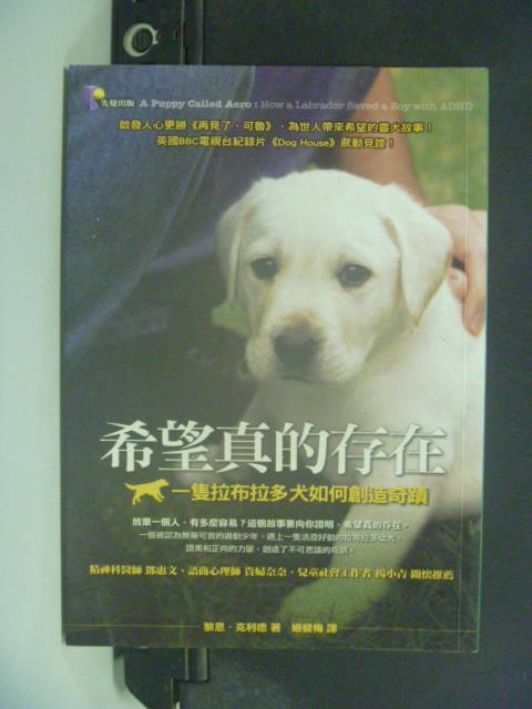 【書寶二手書T5/寵物_KEF】希望真的存在_姬健梅, 黎恩.克利
