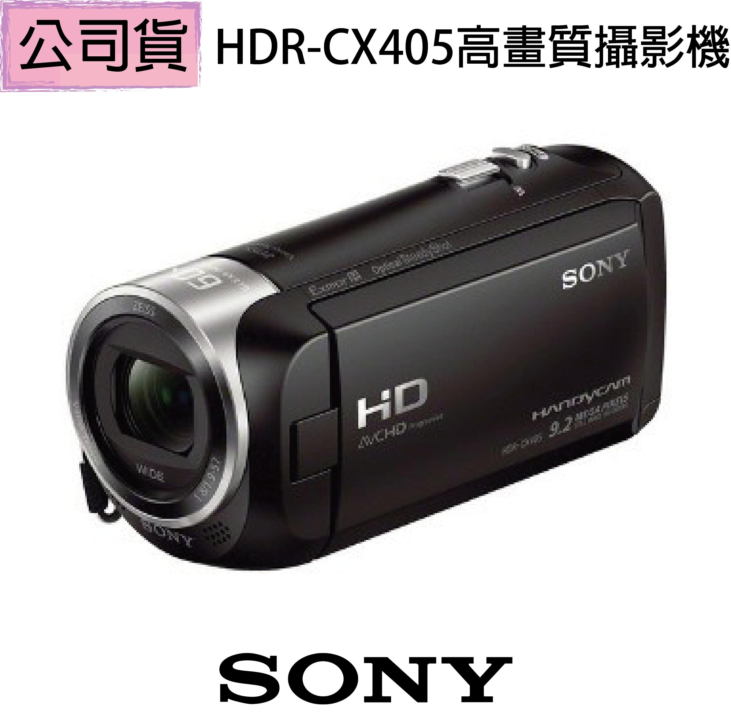 贈【SanDisk 64G 原電超值組】【SONY】HDR-CX405高畫質攝影機(公司貨)