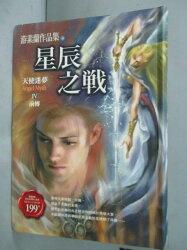 【書寶二手書T1/一般小說_IPV】星辰之戰_游素蘭