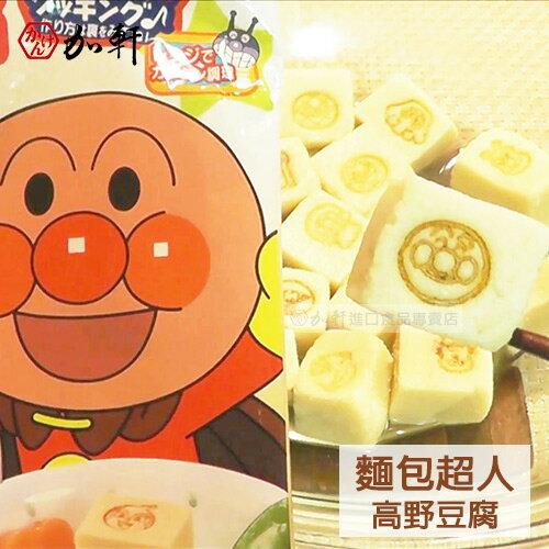 加軒進口食品:《加軒》日本麵包超人豆腐高野豆腐百頁豆腐★1月限定全店699免運