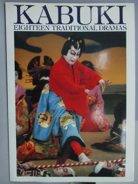 ~書寶 書T4/社會_ZFH~Kabuki Eighteen Traditional Dr