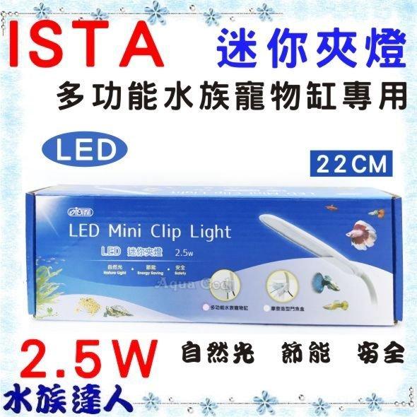 推薦【水族達人】伊士達ISTA《迷你夾燈 多功能水族寵物缸專用 LED燈 2.5W 22cm IL-460 》全白燈