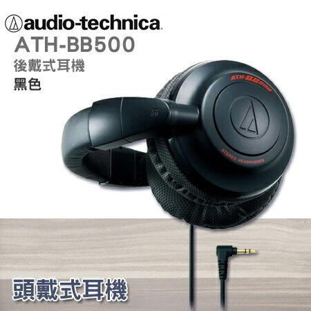 """鐵三角 ATH-BB500 攜帶式耳機【黑/迷彩】""""正經800"""""""