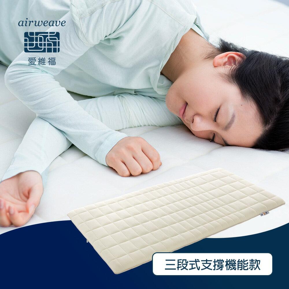 airweave 愛維福 S-LINE薄墊6.5公分 三段式支撐機能款 (日本市佔第一薄墊品牌 原裝進口) 0