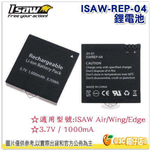ISAW 鷹眼 ISAW-REP-04 鋰電池 公司貨 電池 Rechargeable Li-Ion Battery ( Air Wing Edge ) 1000mAh