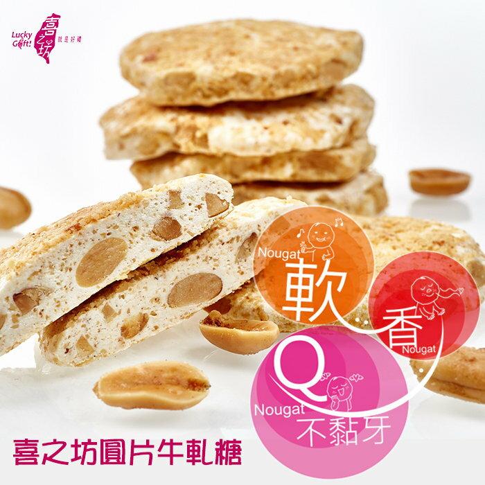 【喜之坊】圓片牛軋糖500gx1盒+牛軋糖夾心餅x2盒!!免運組 3