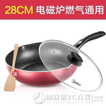 炒菜鍋 不粘鍋炒鍋電磁爐不沾鍋家用燃氣灶適用炒菜專用平底鍋 快速出貨