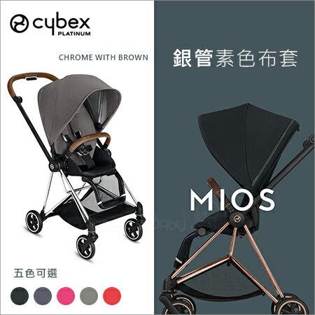 ✿蟲寶寶✿【德國Cybex】預購!輕便四輪 嬰兒手推車 透氣網布 MIOS - 銀色車架(淺棕色把手)