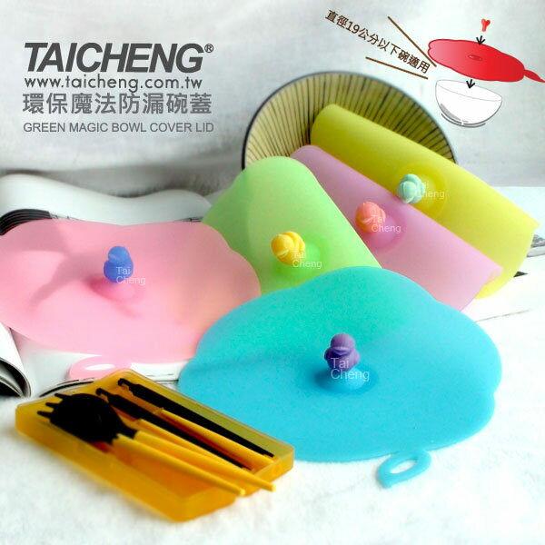 下殺29元 直徑19CM內適用|環保矽膠防漏保鮮碗蓋-(頭/底/款/色)隨機|台灣製 專利 SGS JA