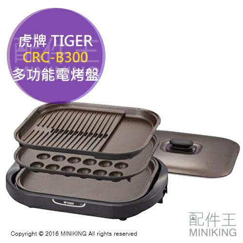 ~ 王~  TIGER 虎牌 CRC~B300 多 電烤盤 電火鍋 烤肉爐 章魚燒 另 C