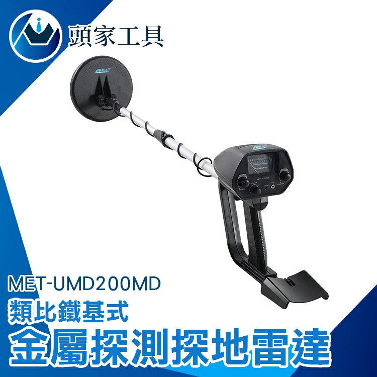 『頭家工具』金屬探測探地雷達 金屬探測儀 機械式指針模式 可調靈敏度音量 深度可達100公分 MET-UMD200MD