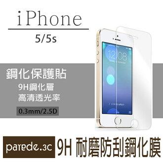Iphone 5 / 5S 9H鋼化玻璃膜 螢幕保護貼 貼膜 手機螢幕貼 保護貼【Parade.3C派瑞德】