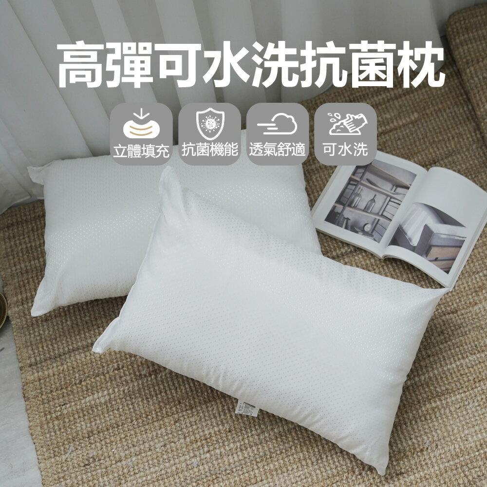 高彈釋壓可水洗抗菌枕 人體工學 台灣製【超取限1入】