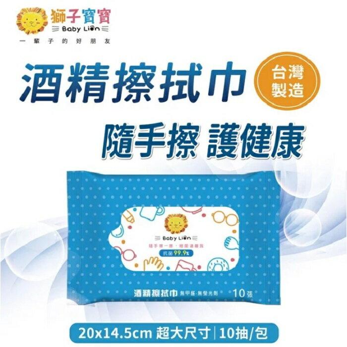 獅子寶寶酒精擦拭巾【NT111】濕紙巾 柔軟舒適 外出必備 台灣製造