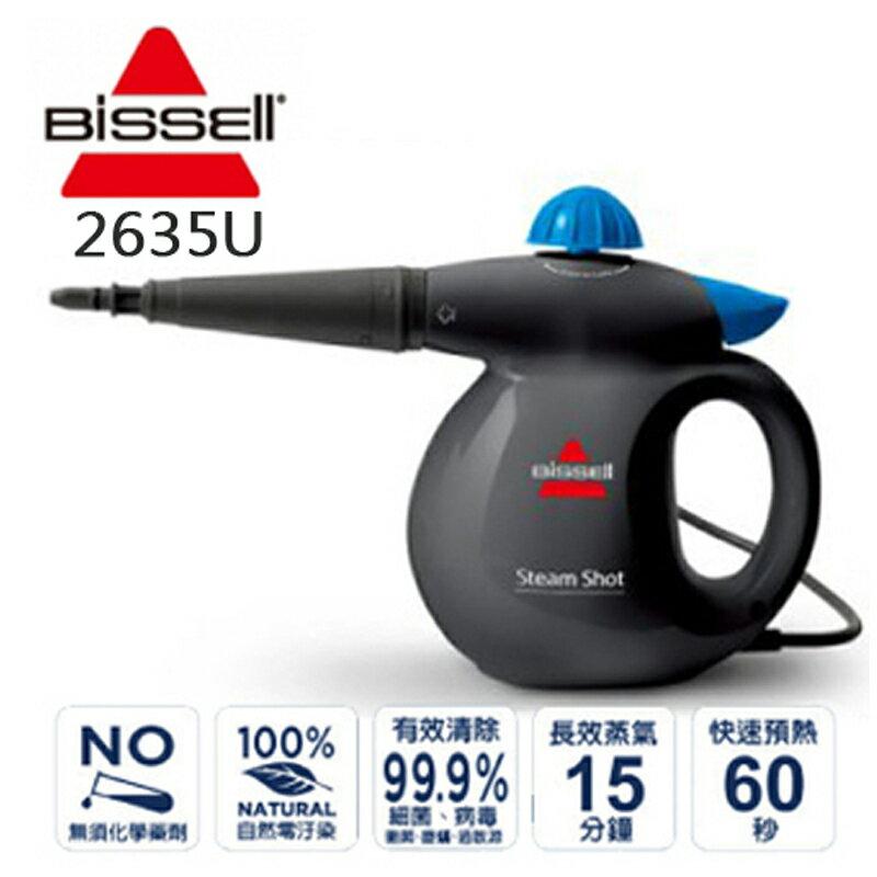 【零利率免運】Bissell 必勝 2635U 蒸氣熨斗清潔機 手持式 公司貨