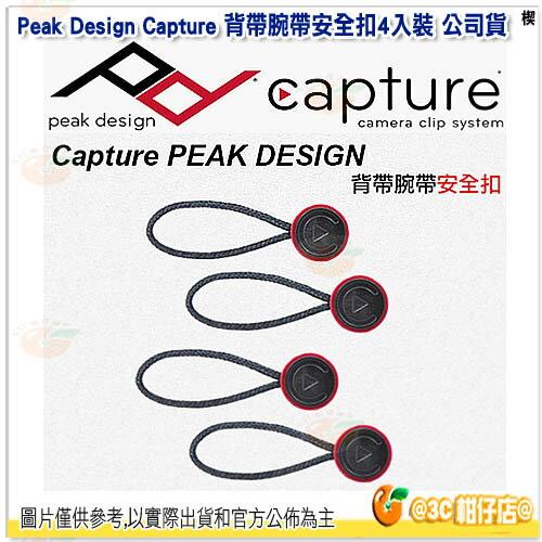 Peak Design Capture 背帶腕帶安全扣4入裝 公司貨 快槍手 扣帶 手腕帶 背帶 速拆