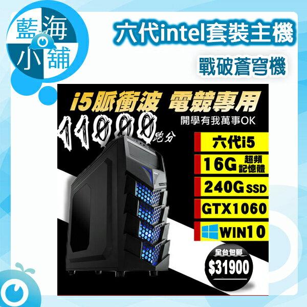 戰破蒼穹機 六代i5/16G超頻記憶/240G SSD/GTX1060/WIN10