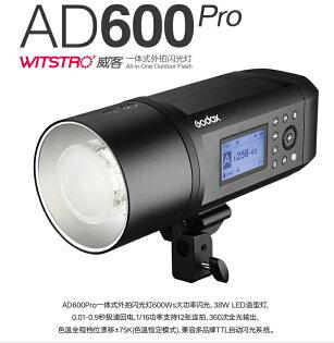 神牛GODOXAD600Pro專業外拍閃光燈TTL高速同步18000無線引閃無線控制精準色溫