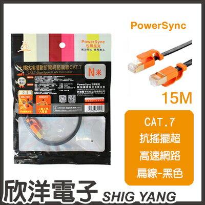 ※欣洋電子※群加RJ45CAT.710Gbps抗搖擺超高速網路線-扁線(黑色)15M(CLN7VAF00150A)PowerSync包爾星克