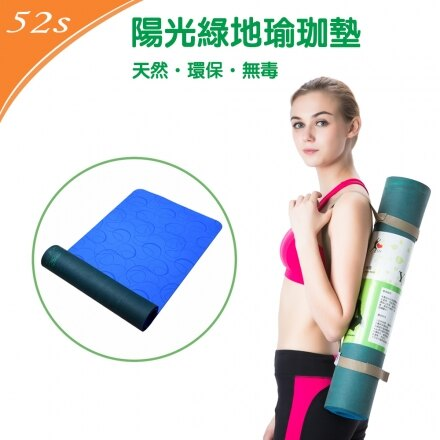 52s 陽光綠地瑜珈墊 HSC-YGMGB(附贈瑜珈背袋) 0