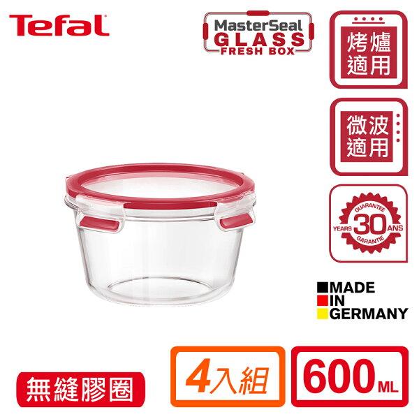特福旗艦館:Tefal法國特福MasterSeal無縫膠圈3D密封耐熱玻璃保鮮盒600ML圓形(微烤兩用)(4入組)