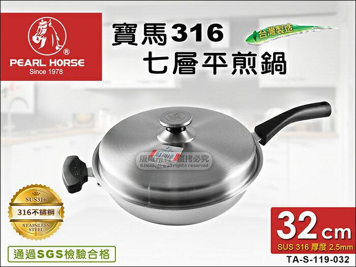 快樂屋♪ 台灣製寶馬牌 316七層平煎鍋 32cm 單手 2.5mm TA-S-119-032 316七層不鏽鋼平底鍋