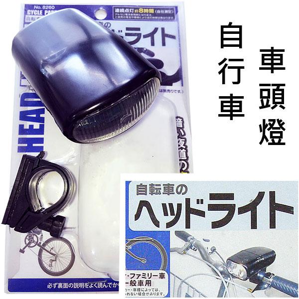 Loxin【SI0965】自行車車頭燈 自行車用品 腳踏車用品 單車 交通安全
