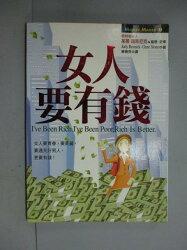 【書寶二手書T1/投資_LJH】女人要有錢_茱蒂.瑞斯尼克