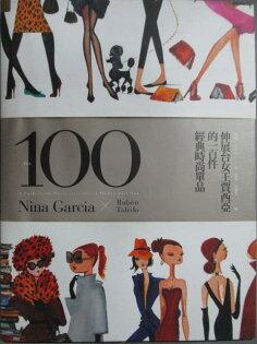 【書寶二手書T1/美容_KPT】伸展台女王賈西亞的100件經典時尚單品_2011年