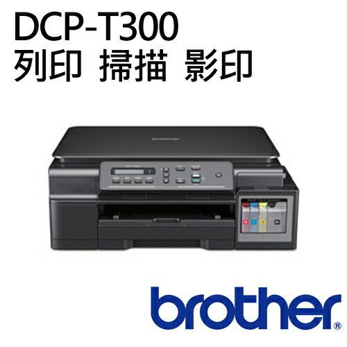 brother DCP-T300 大連供連續供墨彩色複合機 【點數最高 29倍 / 首購滿 699 送 100 點 / (04/26 前滿$500折$500 / 滿$588 折$88)】