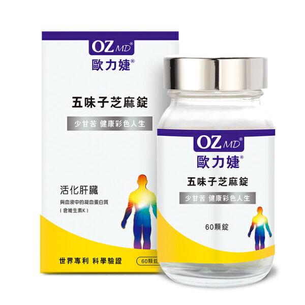 【小資屋】OZMD歐力婕 五味子芝麻錠(60錠) 效期:2019.12