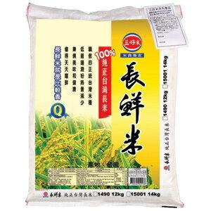 三好米 長鮮米 12kg