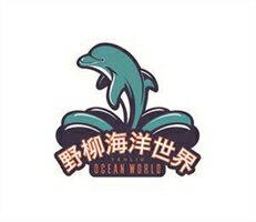 野柳海洋世界 入園門票