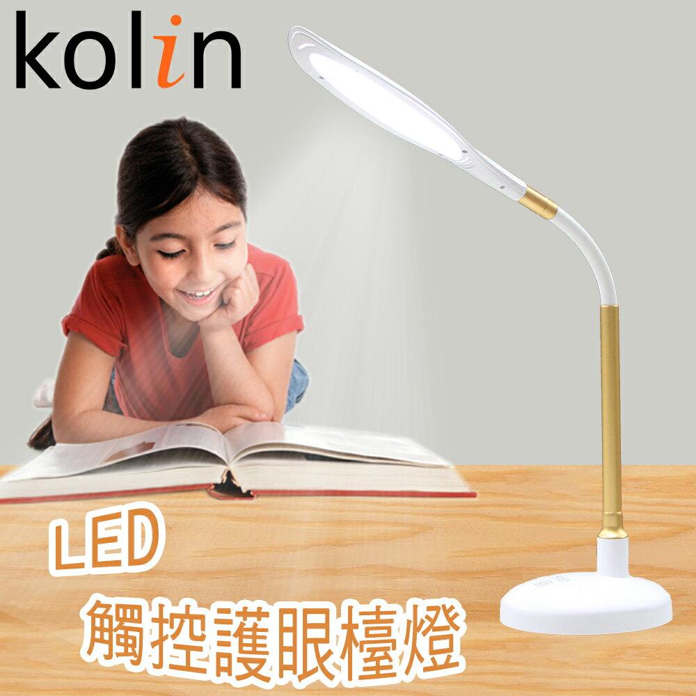 小玩子 歌林 Kolin LED 新品 三段 觸碰式 One Touch 護眼檯燈 節能環保 閱讀 好幫手 小孩 USB KTL-SH700LD