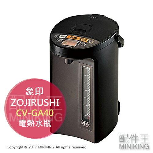 【配件王】日本代購 ZOJIRUSHI 象印 CV-GA40 優湯生 電熱水瓶 真空保溫 保溫瓶 4L 勝 CV-DN40
