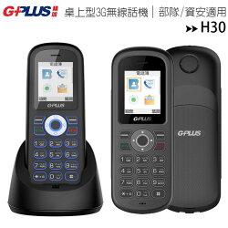 GPLUS H30 桌上型3G功能型通話手機/部隊/資安適用