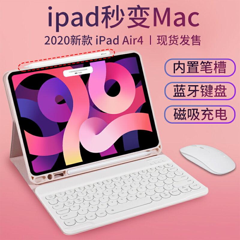 適用于2021新款ipadair4保護套藍牙鍵盤筆槽硅膠軟殼10.9英寸蘋果平板pro11全面屏12.9防摔包邊智能磁吸皮套