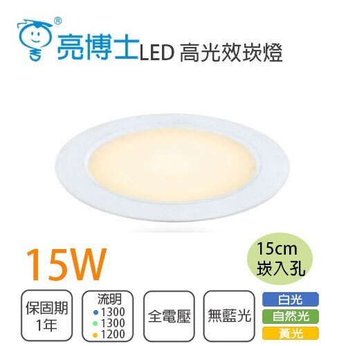買3送1 4入裝 /  / 亮博士 高光效 LED崁燈 15公分 15W 全電壓 白光 / 黃光 / 自然光 /  / 永光照明DR-REC-LED-KD15W% 1