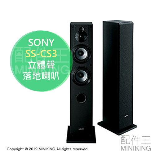 日本代購 SONY SS-CS3 Hi-Res 立體聲 落地喇叭 音響 一對 1組2台