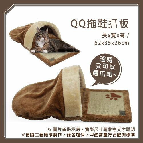 【力奇】QQ 拖鞋抓板(QQ80337-8) -350元(I002G05)