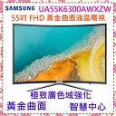 三星SAMSUNG 55吋 FHD黃金曲面LED液晶電視《UA55K6300AWXZW》