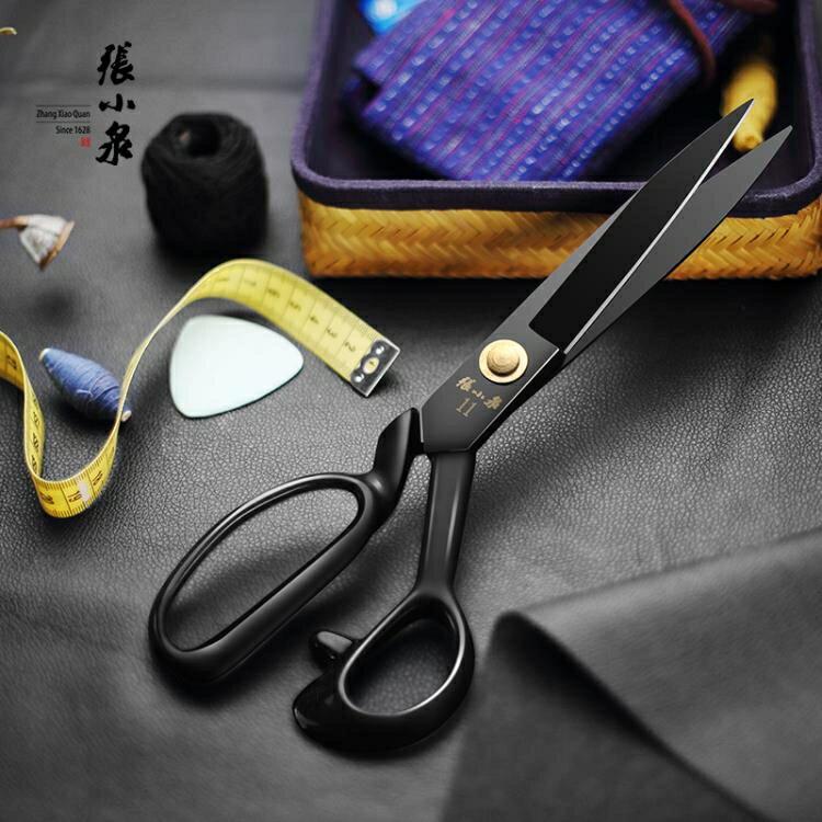 【快速出貨】張小泉剪刀錳鋼服裝裁布大剪刀剪裁9縫紉8-12寸10專業裁縫剪  創時代 雙12購物節
