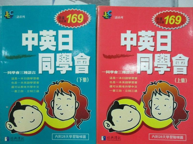 ~書寶 書T6/語言學習_LAC~中英日同學會_上下集合售_黃安妮