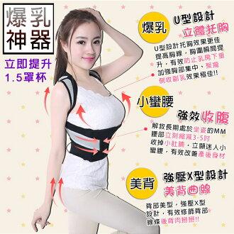 美姿美儀爆乳縮腰體雕帶 女-瞬間提升1.5罩杯! 男-視覺長高3CM!